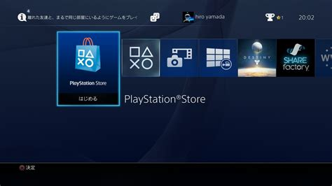 PS4 Firmware 2